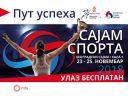 Sajam sporta Beograd